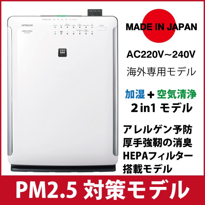 PM2.5 空氣淨化機國外為 220 V-240 V 規格日立加濕器空氣淨化器機 EP A7000 空氣淨化器加濕器海外空氣淨化器機 fs04gm EPA7000