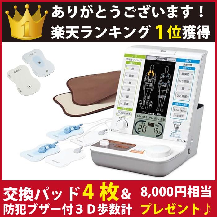 オムロン 低周波治療器 電気治療器 HV-F9520 (替えパッド4枚とタニタ3D歩数計等8,000円分相当プレゼント) 温熱治療器 コリ 痛み サポーター