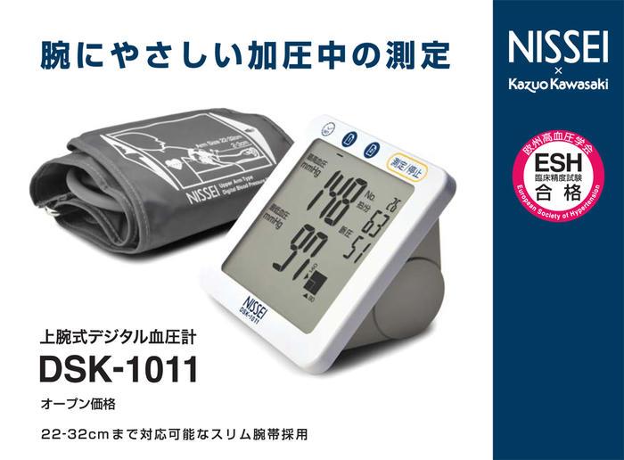 【NISSEI】【上腕式血圧計】画面が大きく誰にでも使いやすい!NISSEI 上腕式デジタル血圧計 DSK-1011【ギフト包装無料♪】fs3gm