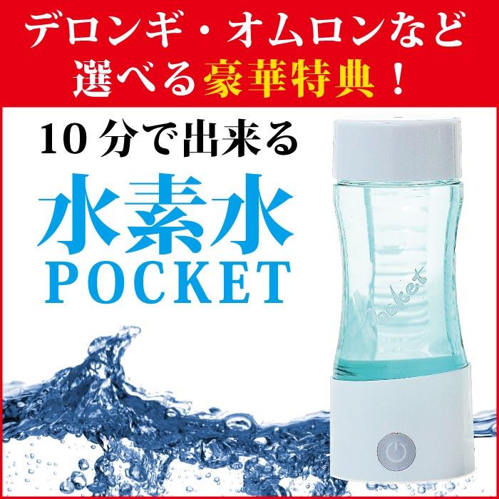 氫氣瓶水口袋移動氫瓶水口袋水制氫小氫水氫氫水伺服器氫氣瓶水口袋日本移動