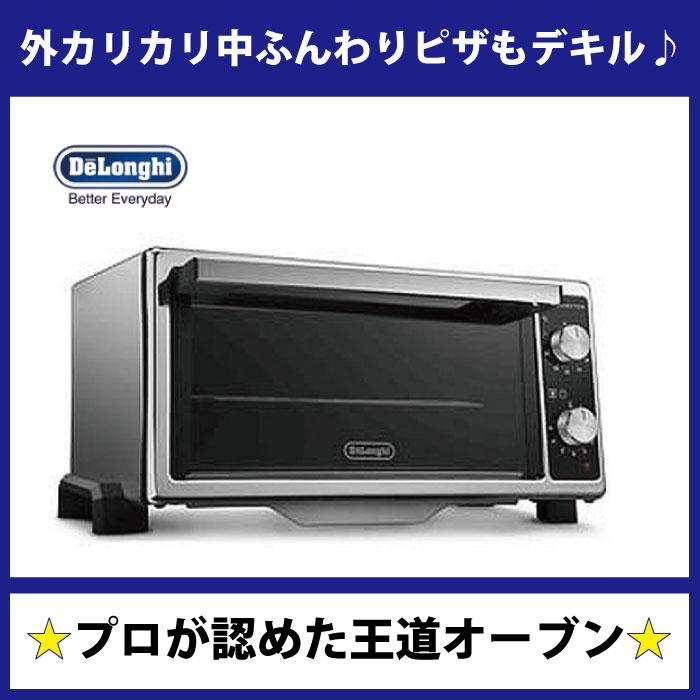 デロンギ ミニコンベクションオーブン EO420J-SS 人気商品 本格的ピザも焼けて、保温機能であたたかい料理をいつでも [0]