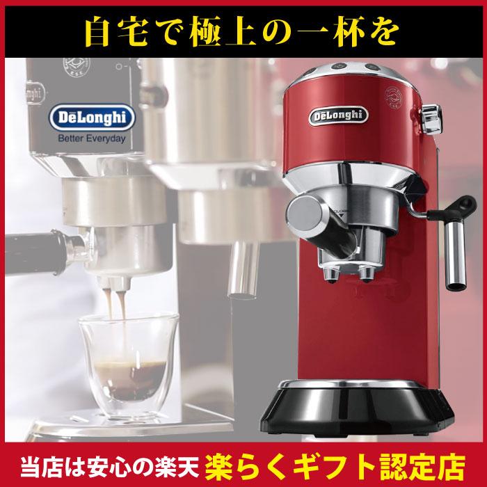 デロンギ エスプレッソマシンEC680R レッド DeLonghi コーヒーメーカーでも有名なデロンギのエスプレッソマシーン
