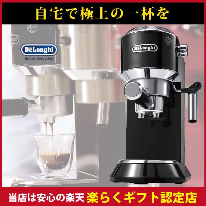 デロンギ エスプレッソマシンEC680B ブラック DeLonghi コーヒーメーカーでも有名なデロンギのエスプレッソマシーン