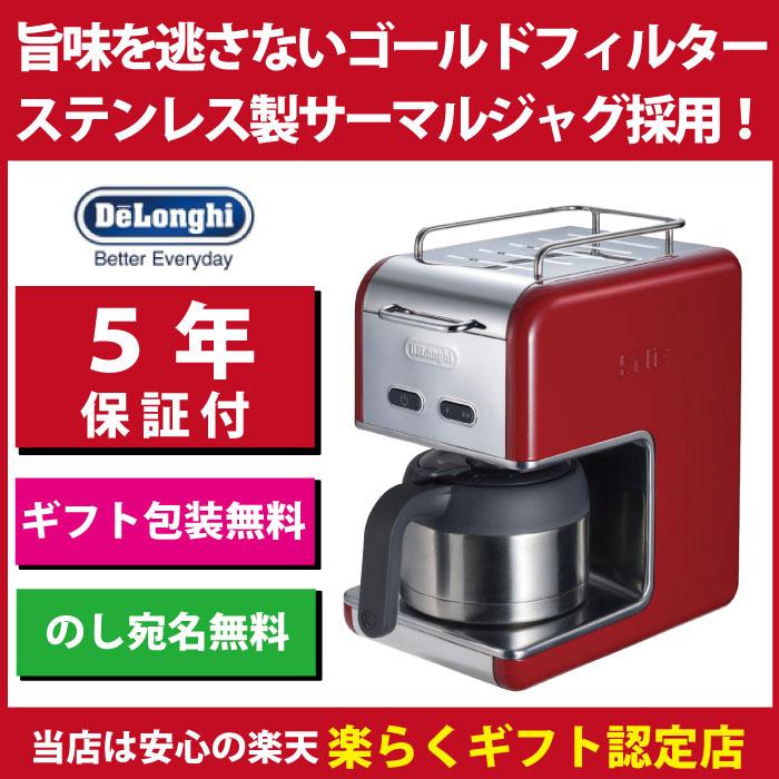 【5年保証付】 デロンギ コーヒーメーカー CMB5T-RD レッド DeLonghi エスプレッソマシンでも有名なデロンギ [0]
