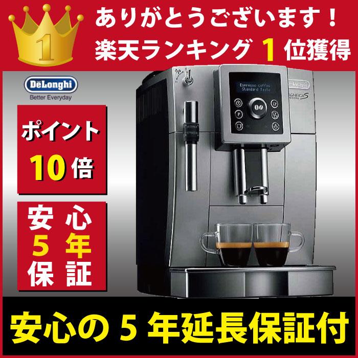 [7/9までクーポンで2000円引] エスプレッソマシン デロンギ ECAM23420SBN コーヒーメーカー マグニフィカSスペリオレ