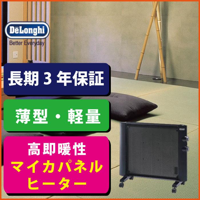 デロンギ マイカ パネルヒーター DeLonghi HMP900J-B  【ギフ_のし宛書】