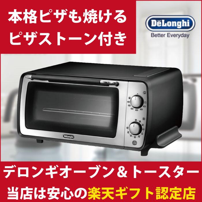 デロンギ オーブントースター DeLonghi ディスティンタコレクション EOI407J-BK ブラック トースター オーブン