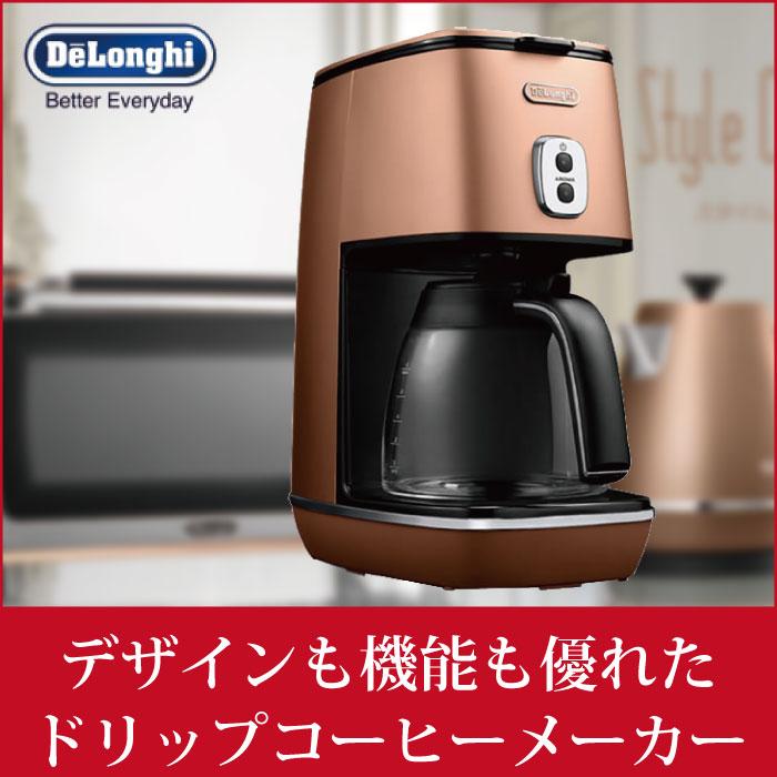 【5年保証付】デロンギ コーヒーメーカー ディスティンタコレクション ICMI011J-CP ドリップコーヒーメーカー スタイルコッパー [0]