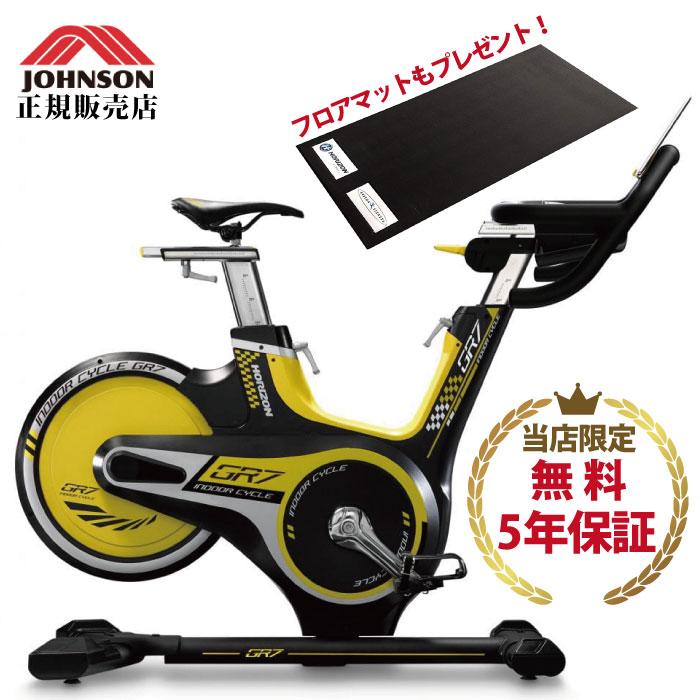 【5年保証・配送料無料】ジョンソンヘルステック インドアサイクル GR7 ランニングマシン 電動ルームランナー トレッドミル フィットネスバイク バイク