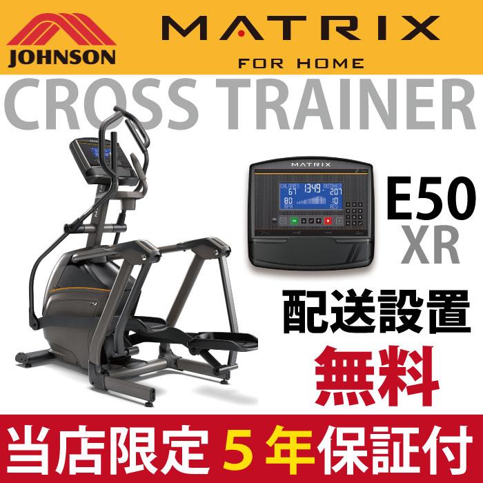 【5年保証付・配送設置無料】MATRIX クロストレーナー E50 XR ランニングマシン 電動ルームランナー トレッドミル ジョンソンヘルステック