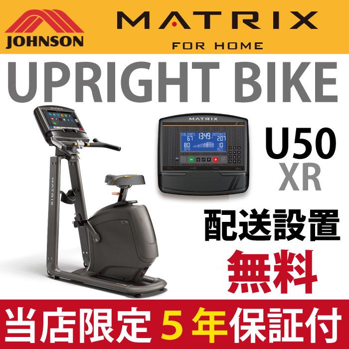 【5年保証・配送設置無料】MATRIX アップライトバイク E50 XIR ジョンソンヘルステック ランニングマシン 電動ルームランナー トレッドミル マトリックス