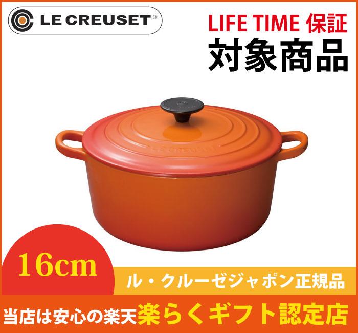 ル・クルーゼ LE CREUSET ココット・ロンド 16cm オレンジ ル・クルーゼ LIFETIME保証 鋳物ホーロー鍋 ルクルーゼ