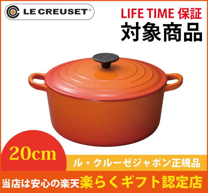 ル・クルーゼ LE CREUSET ココット・ロンド 20cm オレンジ ル・クルーゼ LIFETIME保証 鋳物ホーロー鍋 ルクルーゼ