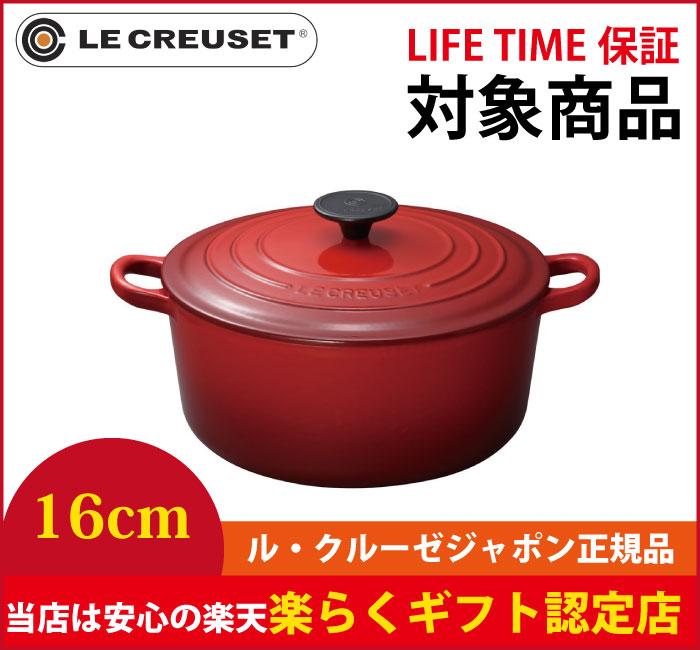 ル・クルーゼ LE CREUSET ココット・ロンド 16cm チェリーレッド ル・クルーゼ LIFETIME保証 鋳物ホーロー鍋 ルクルーゼ