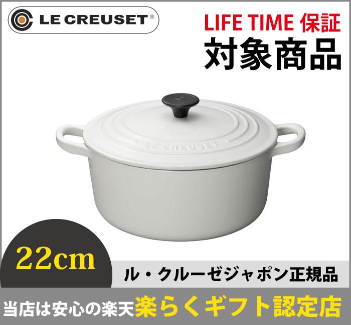 ル・クルーゼ LE CREUSET ココット・ロンド 22cm ホワイト ル・クルーゼ LIFETIME保証 鋳物ホーロー鍋 ルクルーゼ