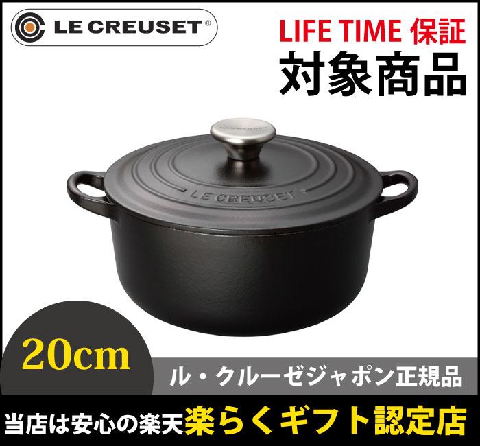 ル・クルーゼ LE CREUSET ココット・ロンド 20cm マットブラック ル・クルーゼ LIFETIME保証 鋳物ホーロー鍋 ルクルーゼ
