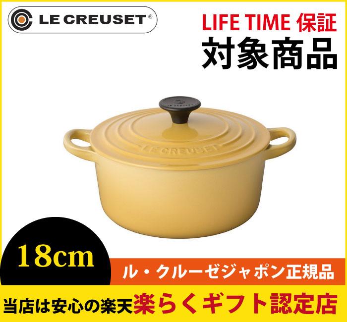 ル・クルーゼ LE CREUSET ココット・ロンド 18cm サフランイエロー ル・クルーゼ LIFETIME保証 鋳物ホーロー鍋 ルクルーゼ