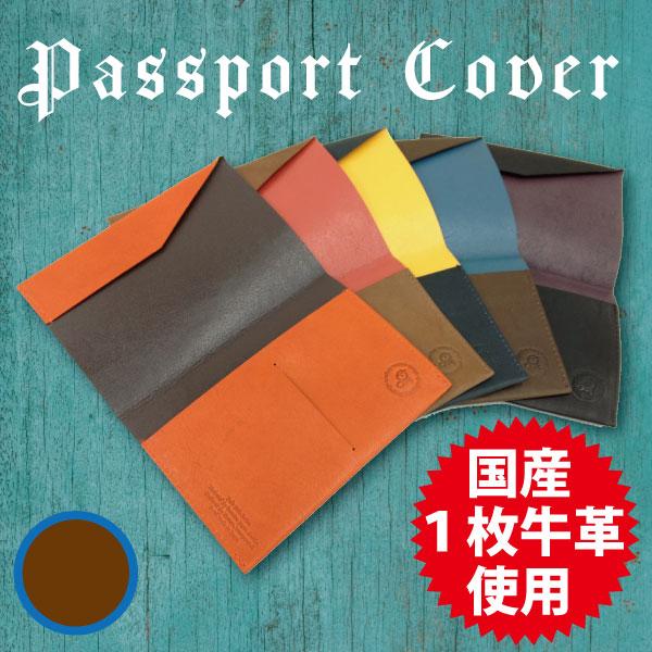 送料無料 パスポートカバーダークブラウン / サックス パスポートケース 日本製 1枚革 Made In Japan
