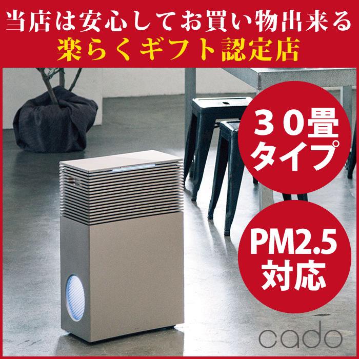 【送料無料】空気清浄機 cado カドー AC-P310 30畳タイプ ホコリセンサー付 ニオイセンサー付 PM2.5も余裕で対応 空気清浄器 シャンパンゴールド