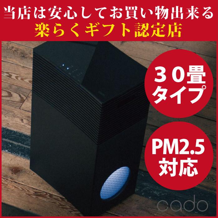 【送料無料】空気清浄機 cado カドー AC-P310 30畳タイプ ホコリセンサー付 ニオイセンサー付 PM2.5も余裕で対応 空気清浄器 ブラック