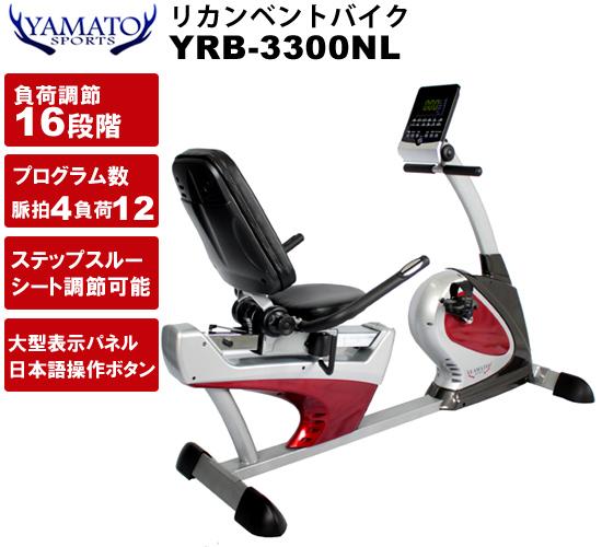 リカンベントバイク YRB-3300NL ヤマトヒューマン