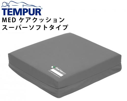 テンピュールMEDケアクッション スーパーソフトタイプ/120044【送料無料】【クッション 腰痛対策】