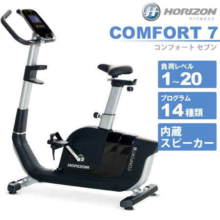 健康器具 エアロバイク Comfort7 コンフォート7 組立設置送料無料 ジョンソン社 健康器具