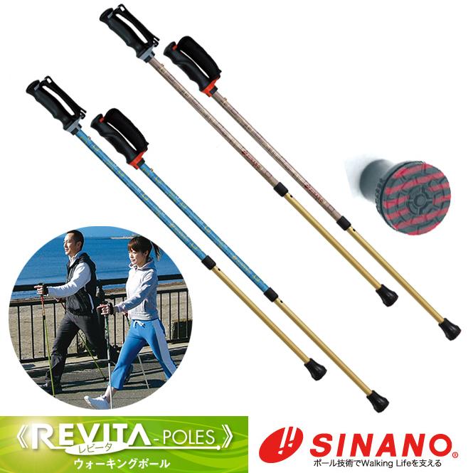 健康器具 もっと安心2本杖(2本1組)【シナノ】【送料無料】ウォーキングポール ポールウォーキング ステッキ 杖【smtb-u】