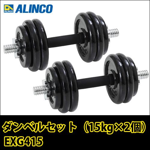 ダンベル 15kg ダンベルセット(15kg×2個) EXG415【アルインコ】【送料無料】【ダンベルセット】【筋力トレーニング】【筋トレ】【smtb-u】