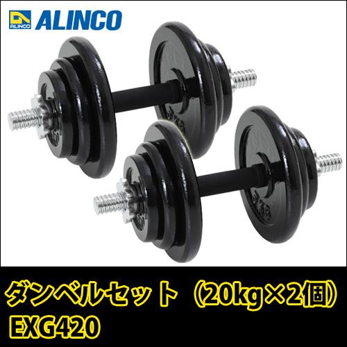 ダンベル 20kg ダンベルセット(20kg×2個) EXG420【アルインコ】【送料無料】【ダンベルセット】【筋力トレーニング】【筋トレ】【smtb-u】