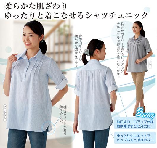 超美品再入荷品質至上 ファッション通販 柔らかな肌ざわり ゆったりと着こなせるシャツチュニック シャツチュニック ピンタック 高島ちぢみ セルヴァン 夏物特集 綿100% 送料無料