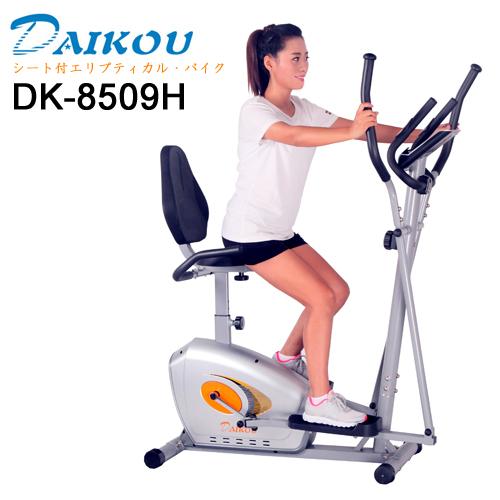 エアロバイク シート付きエリプティカルバイク/DK-8509H(大広/ダイコウ)【送料無料】【健康器具】【ダイエット器具】【クロストレーナー】【smtb-u】