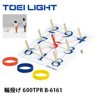 輪投げ 600TPR / B-6161【送料無料】【トーエイライト】おもちゃ わなげ 玩具 屋内遊具
