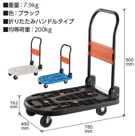 台車 折りたたみ 軽量 軽量樹脂製運搬台車 カルティオ MPK-720【送料無料】静音