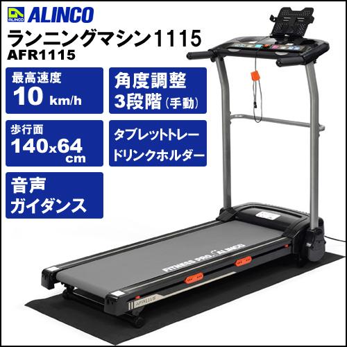ランニングマシン AFR1115【アルインコ】ランニングマシーン