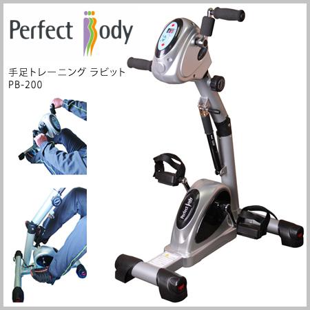 手足トレーニング ラビット PB-200【中旺ヘルス】リハビリ 器具 健康器具