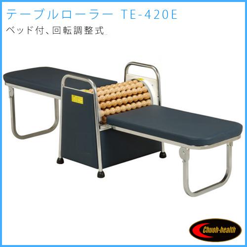 テーブルローラー TE-420E【中旺ヘルス】【マッサージ ローラー】【マッサージ】