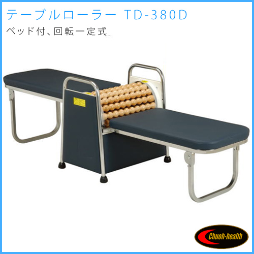 テーブルローラーD TD-380D【中旺ヘルス】【マッサージ ローラー】【マッサージ】