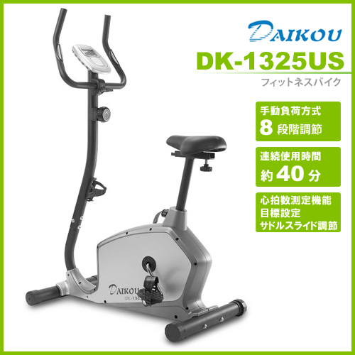 エアロバイク フィットネスバイク DK-1325US【大広】【送料無料】健康器具 ダイエット器具
