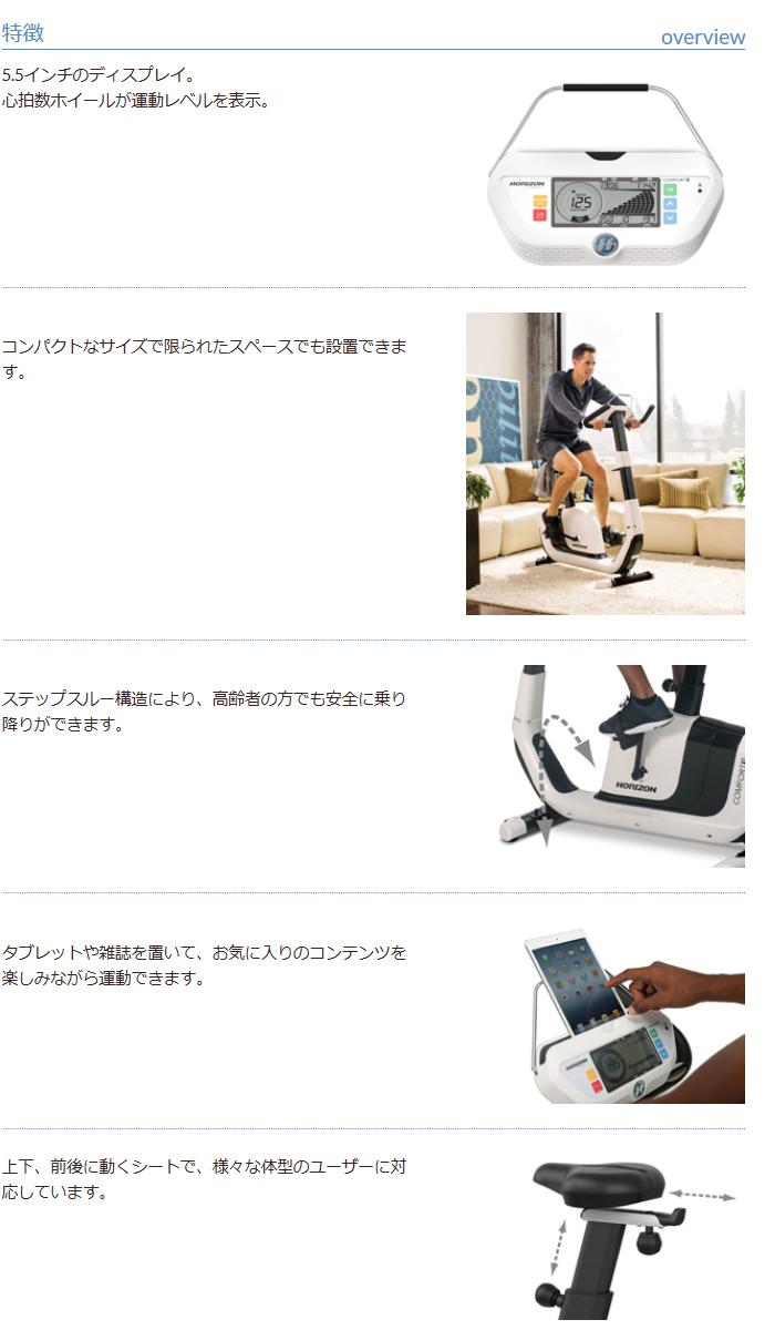 エアロバイク Comfort3 コンフォート3  ジョンソン社 健康器具 smtb-u