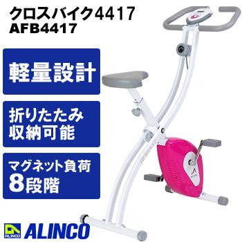 エアロバイク 折りたたみ クロスバイク4417 AFB4417X【アルインコ】足痩せ グッズ フィットネス 健康器具 自転車 運動器具 室内 運動 ストレス解消