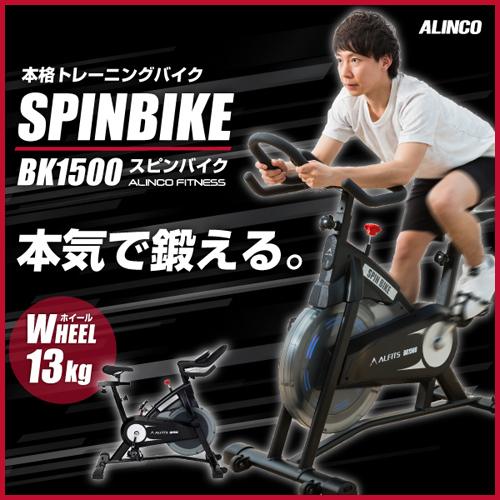 スピンバイク BK1500 アルインコ エアロバイク