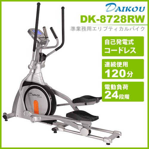 クロストレーナー エリプティカルバイク DK-8728TW 準業務用