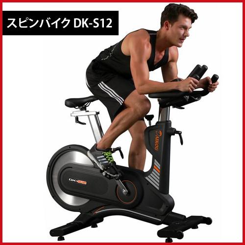 スピンバイク DK-S12 準業務用 大広 エアロバイク