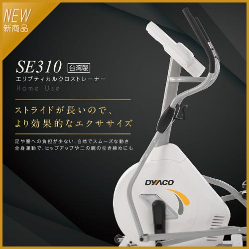 クロストレーナー エリプティカルクロストレーナー SE310 ダイヤコ 健康器具