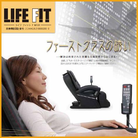 マッサージチェア ライフフィット LIFE FIT FM101BB マッサージ器 マッサージ機