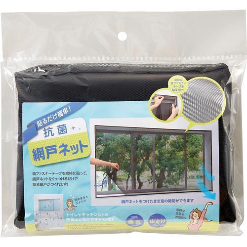 簡易網戸がつくれます トイレやキッチンなどの小窓などに 貼るだけ簡単 抗菌網戸ネット コジット 安全 網戸 簡易 セール特別価格