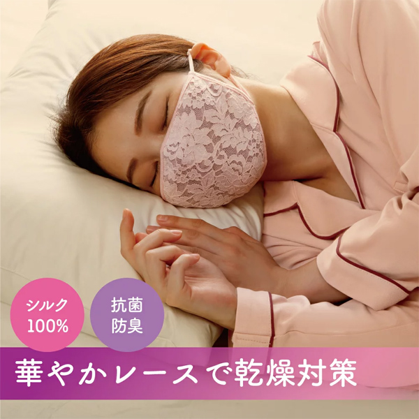 就寝用 配送員設置送料無料 マスク 喉 寝るときの喉の乾燥対策に 潤いシルクの抗菌レースマスク アルファックス 寝る とき 乾燥 寝るときマスク 寝る時用マスク シルク 定番キャンバス 就寝用マスク 乾燥対策 シルクマスク 絹 大きい