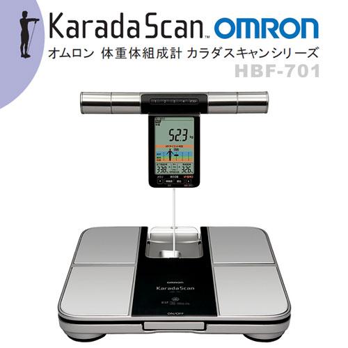 【送料無料】オムロン体重体組成計 カラダスキャン HBF-701/OMRON体脂肪計 【smtb-u】