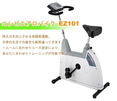 エアロバイク フィットネスバイク EZ101【送料無料】【コナミスポーツ&ライフ】【健康器具】【ダイエット器具】【smtb-u】